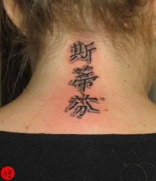 фото тату китайский знак счастье двое мои родные
