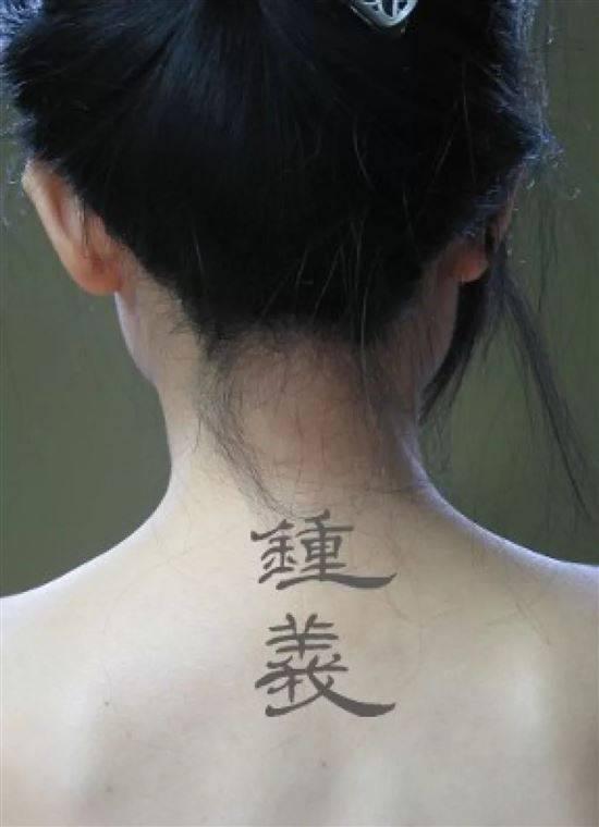 имеет красивые тату фото иероглифы хозяева нынешней