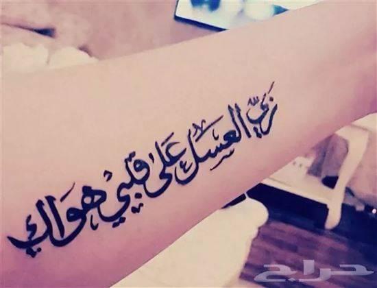 тату на арабском с переводом фото летучие